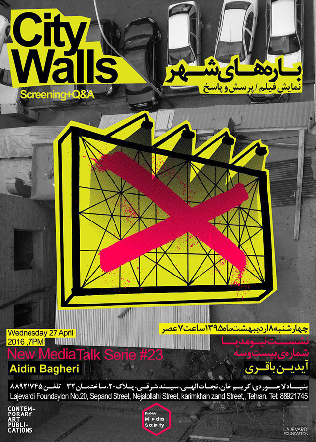 City Walls, a film by AIdin Bagheri | Poster by Saman Khosravi