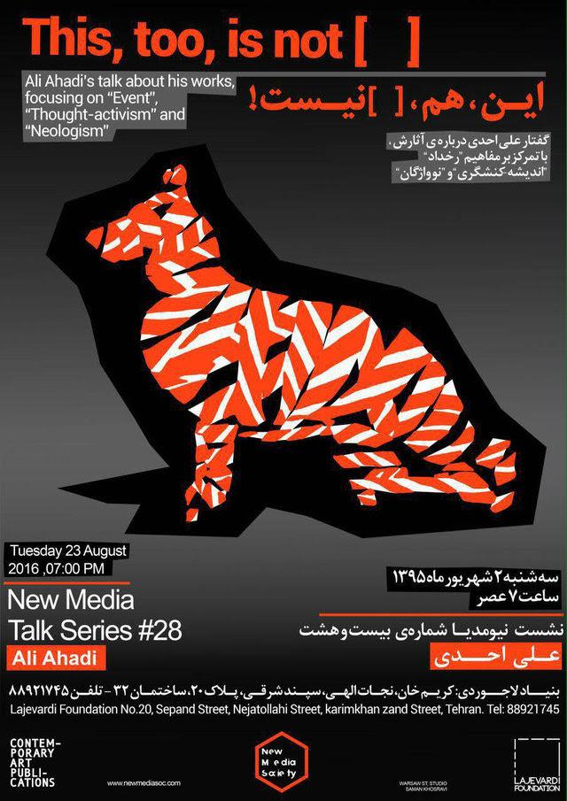 Poster designed by Saman Khosravi