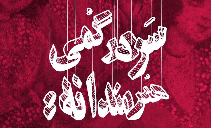 New Media Talk Series #35 | Hamidreza Sheshjavani & Satar Zarkalam