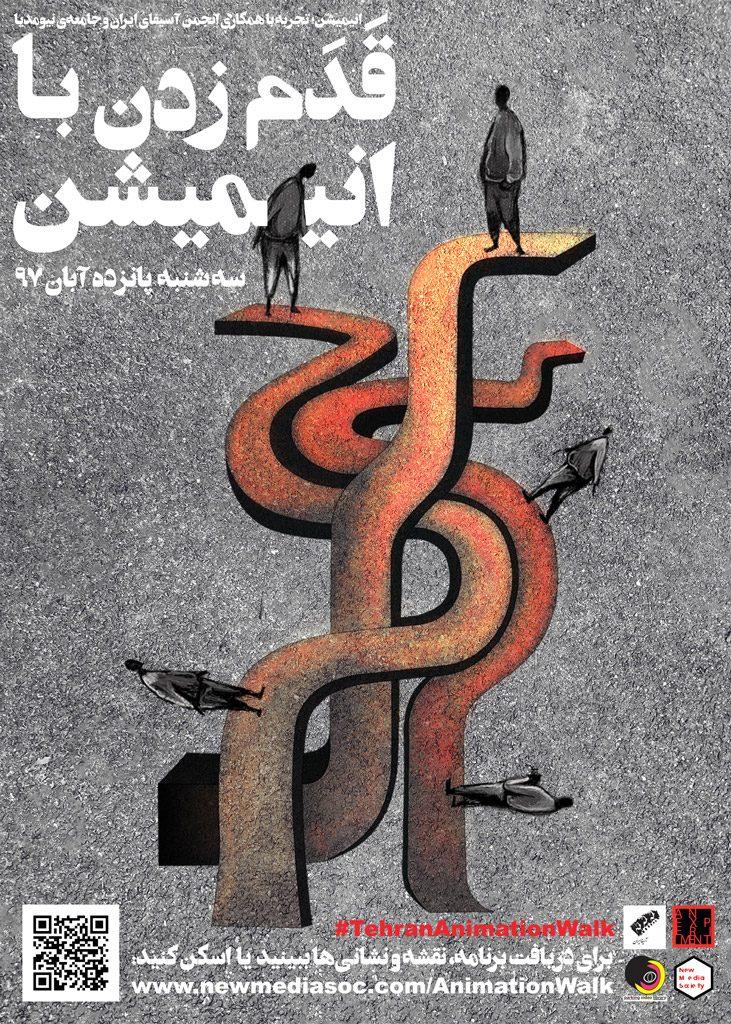Tehran-animation-walk-2018-poster-web
