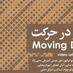 <!--:en-->Moving Dust | Shiraz<!--:--><!--:fa-->غبار در حرکت | شیراز<!--:-->