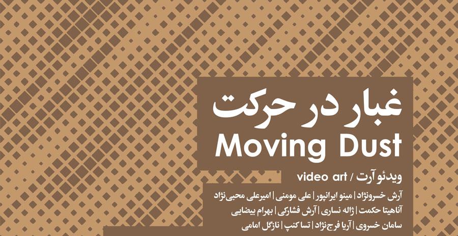 Moving Dust | Shiraz
