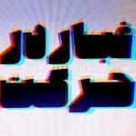 <!--:en-->Moving Dust | Kerman<!--:--><!--:fa-->غبار در حرکت | کرمان<!--:-->