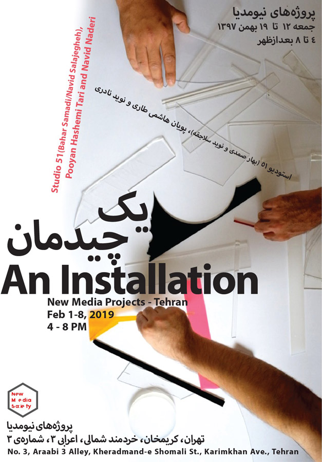 An installation - New Media Projects - Bahar Samadi - Navid Salajegheh - Pooyan Hashemi Tari - Navid Naderi