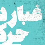 <!--:en-->Moving Dust | Bandar Abbas<!--:--><!--:fa-->غبار در حرکت | بندرعباس<!--:-->