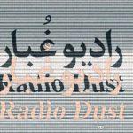 <!--:en-->Dustopedia: Radio Dust<!--:--><!--:fa-->غبارنامه: رادیو غبار<!--:-->