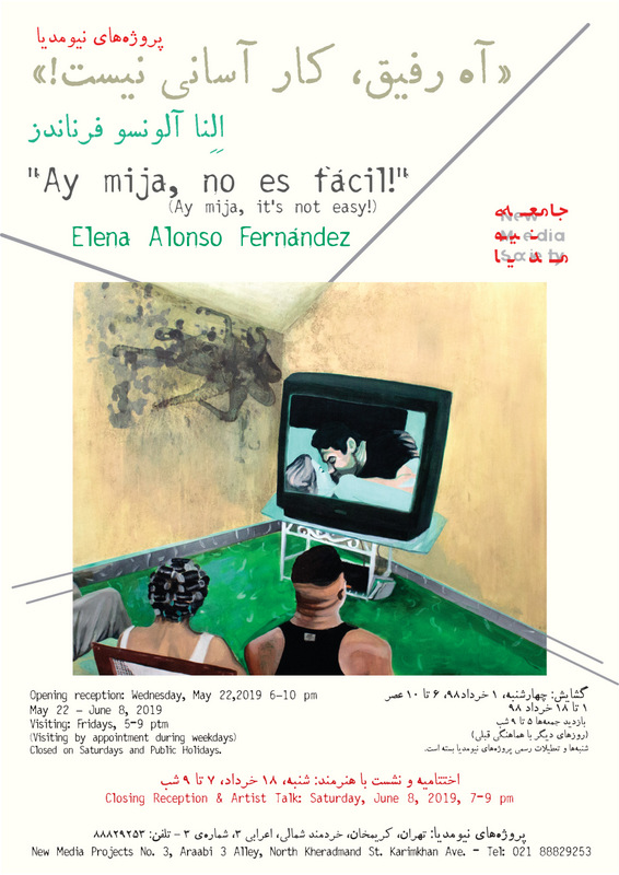 "Elena Alonso Fernández - ""Ay mija, no es fácil!"" (Ay mija, it's not easy!)"