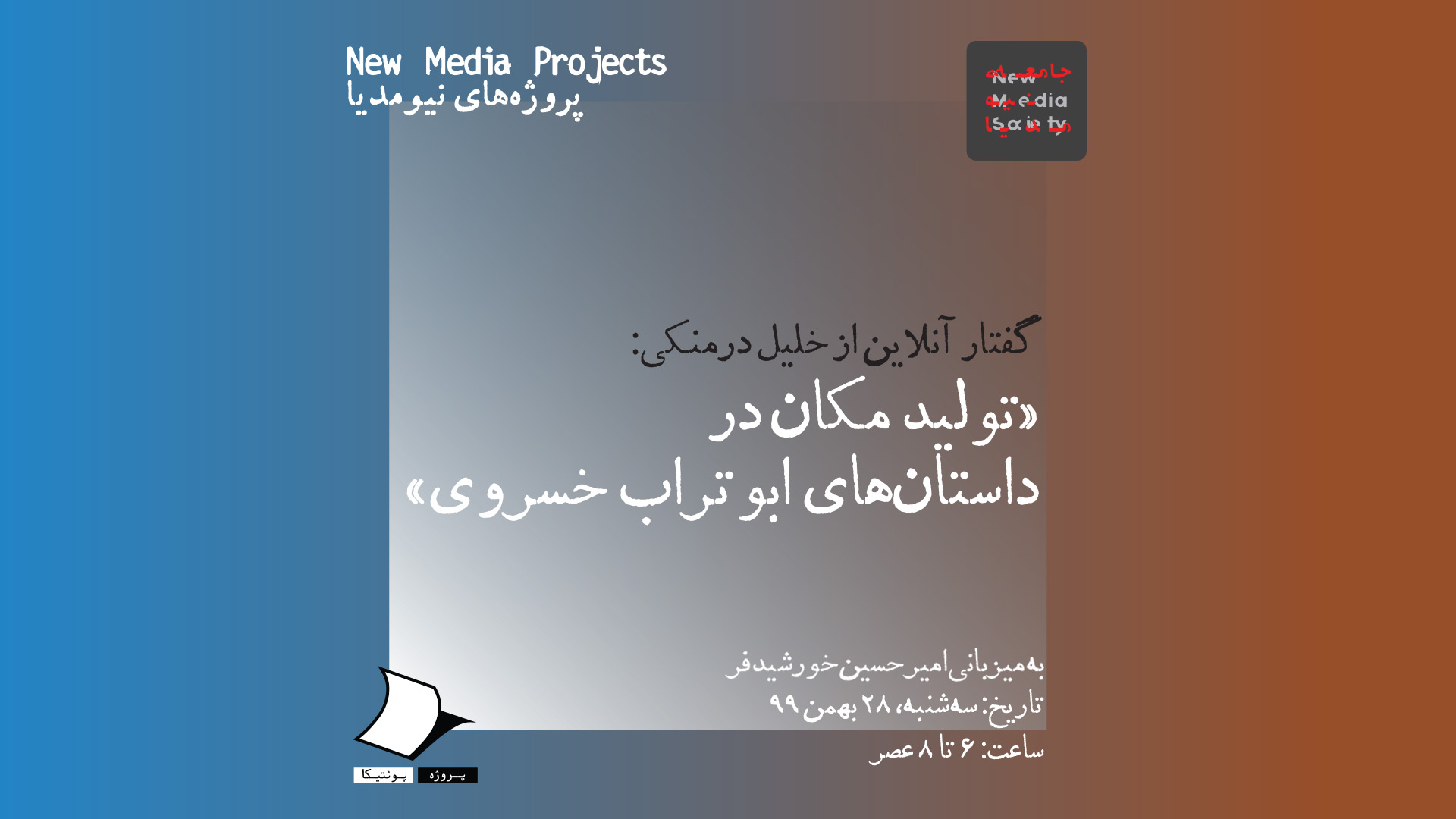 Production of Place in the Works of Abu Turab Khosravi
