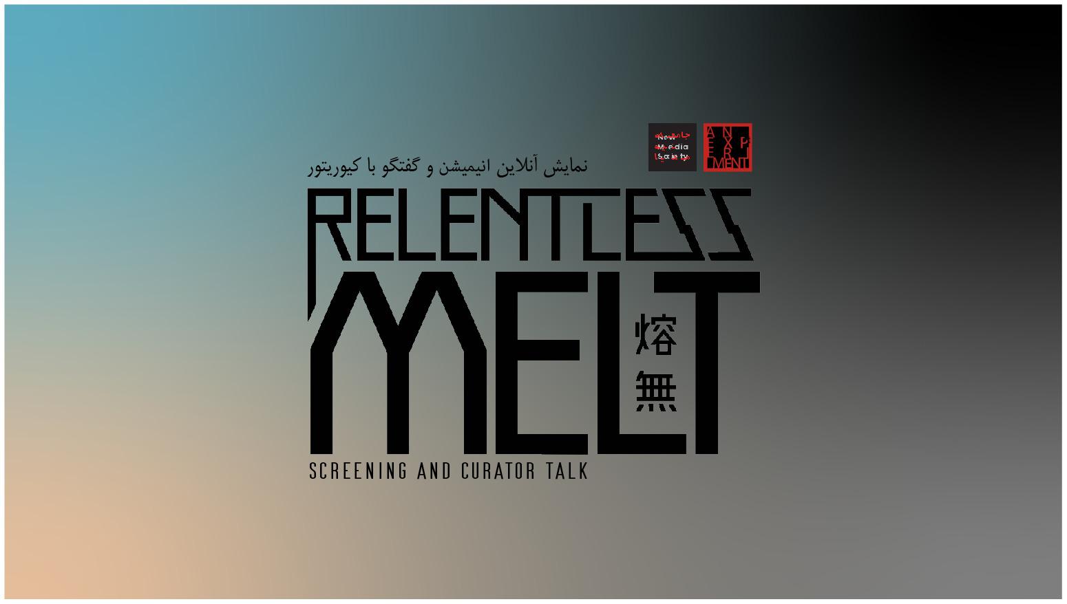 Relentless Melt No.20,