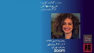 Online Talk With Maryam Mohajer, Award Winning Animator/director