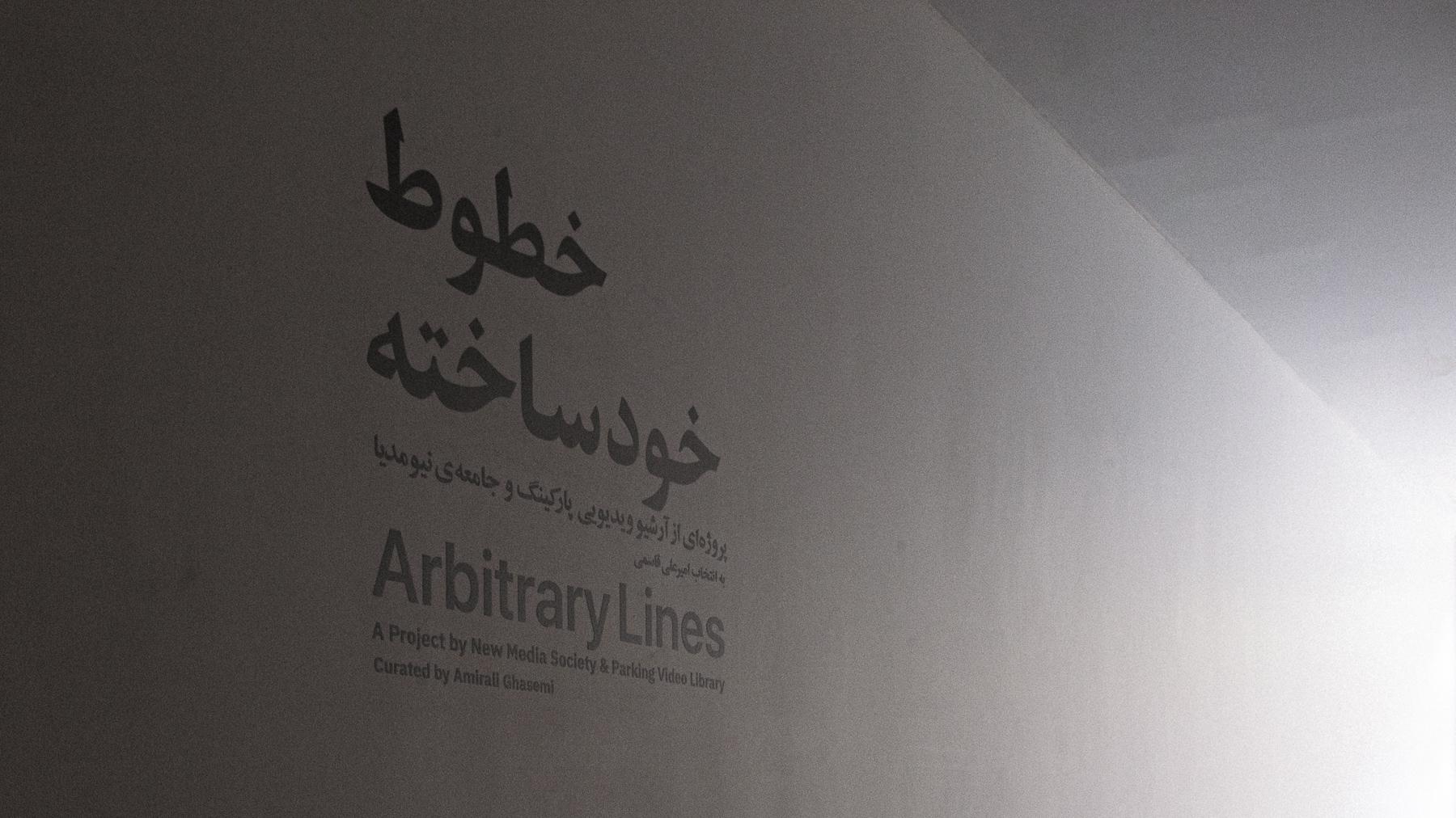 Arbitrary Lines in Tehran – Exhibition Documentation